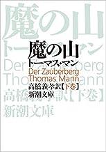 表紙: 魔の山(下)(新潮文庫)   トーマス・マン