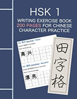 HSK 1 Writing Exercise Book - 200 pages for Chinese Character Practice: Organized Tian Zi Ge