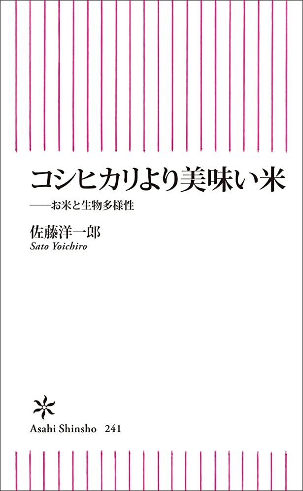 ルーキー叫ぶ自己尊重コシヒカリより美味い米 (朝日新書)