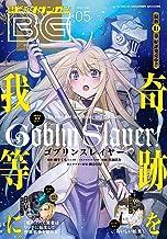 デジタル版月刊ビッグガンガン 2021 Vol.05 [雑誌]