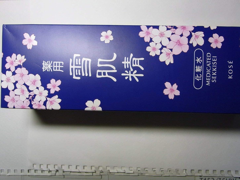読書バックグラウンド接触KOSE 薬用 雪肌精 化粧水500ml(桜デザイン限定ボトル)