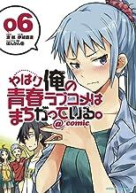 表紙: やはり俺の青春ラブコメはまちがっている。@comic(6) (サンデーGXコミックス) | 伊緒直道