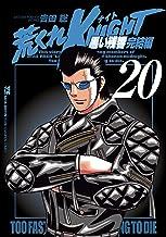 表紙: 荒くれKNIGHT 黒い残響完結編 20 (ヤングチャンピオン・コミックス) | 吉田聡