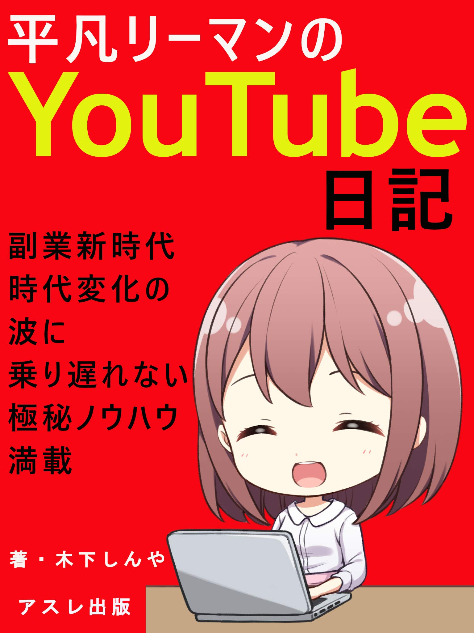 heibonriimannoyuutyuubunikki: fukugyoujidainonamininoriokurenai (Japanese Edition)