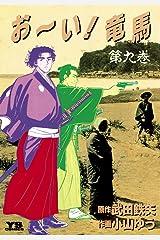 お~い!竜馬(9) (ヤングサンデーコミックス) Kindle版