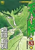 天牌(83) (ニチブンコミックス)