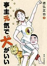 表紙: 亭主元気で犬がいい(4) (ビッグコミックス) | 徳弘正也