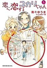 表紙: 恋に恋するユカリちゃん(5) (ゲッサン少年サンデーコミックス) | 山本崇一朗