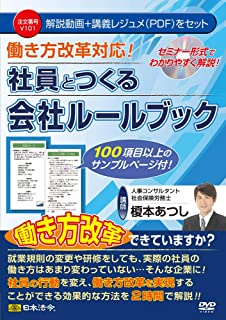 日本法令 働き方改革対応! 社員とつくる会社ルールブック 榎本あつし V101