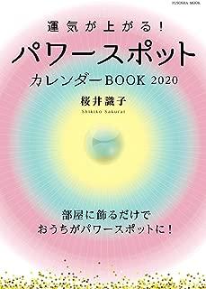 運気が上がる! パワースポットカレンダーBOOK 2020 (扶桑社ムック)