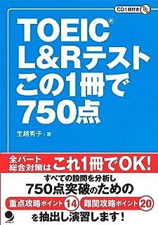 [CD付]TOEIC L&Rテスト この1冊で750点