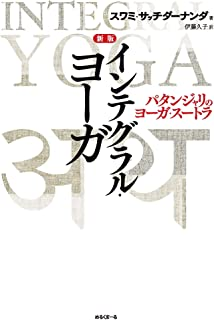 新版インテグラル・ヨーガ パタンジャリのヨーガ・スートラ