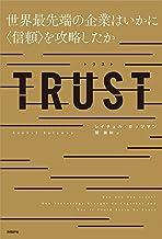 表紙: TRUST 世界最先端の企業はいかに〈信頼〉を攻略したか | レイチェル・ボッツマン