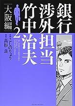 銀行渉外担当 竹中治夫 大阪編(2) (KCデラックス)