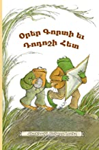 Days with Frog and Toad: Eastern Armenian Dialect (Armenian Edition)
