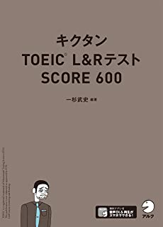 [音声DL付]キクタンTOEIC L&Rテスト SCORE600 キクタンTOEICシリーズ