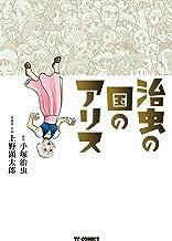 表紙: 治虫の国のアリス (TCコミックス)   手塚治虫