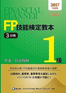 2017年度版 FP技能検定教本1級3分冊年金・社会保険