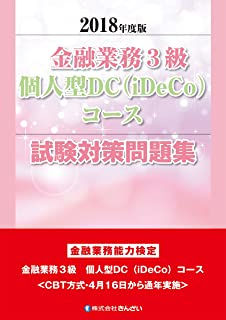 2018年度版 金融業務3級 個人型DC(iDeCo)コース試験対策問題集