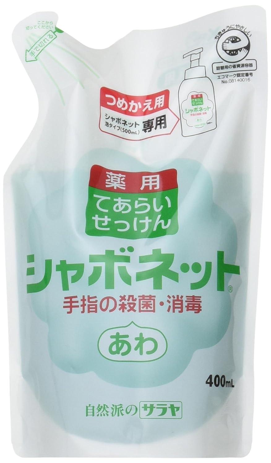 推論つかいますツールサラヤ シャボネットP-5 (400ml 詰替用) 手指殺菌?消毒 植物性薬用石けん液 (シトラスグリーンの香り)