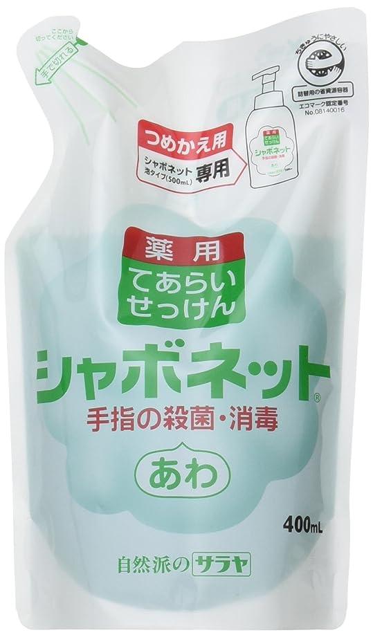 モンク表面的なうんざりサラヤ シャボネットP-5 (400ml 詰替用) 手指殺菌?消毒 植物性薬用石けん液 (シトラスグリーンの香り)