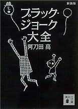 表紙: 新装版 ブラック・ジョーク大全 (講談社文庫) | 阿刀田高