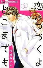 表紙: 恋はつづくよどこまでも(3) (フラワーコミックスα) | 円城寺マキ