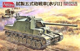 アミュージングホビー 1/35 日本陸軍 試製五式砲戦車 ホリ2 プラモデル AMH35A031