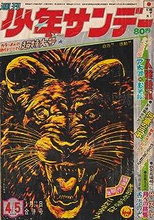 週刊少年サンデー 1969年 1月19日・26日合併号 No.4・No.5 (通巻525号)