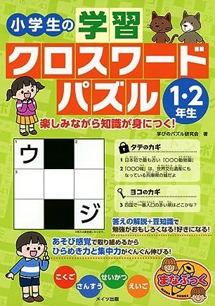 小学生の学習クロスワードパズル1・2年生 楽しみながら知識が身につく! (まなぶっく)