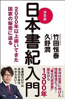 決定版 日本書紀入門——2000年以上続いてきた国家の秘密に迫る