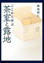 表紙: ここから学ぶ 茶室と露地 | 飯島照仁