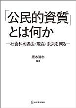 表紙: 「公民的資質」とは何か 社会科の過去・現在・未来を探る | 唐木 清志