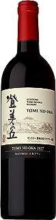 【100余年の歴史を持つ自園産ぶどう100%】 日本ワイン サントリー登美の丘ワイナリー 登美の丘 赤