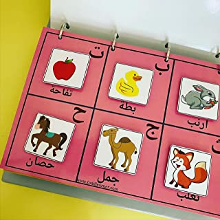 My First Arabic Learning Book Binder for 2 -4 year kids. Reusable, Laminated, Non Tearable and Waterproof