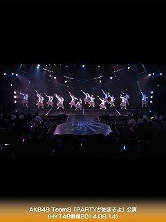 AKB48 Team8「PARTYが始まるよ」公演(HKT48劇場2014.08.14)