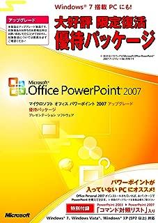【旧商品/メーカー出荷終了/サポート終了】Microsoft PowerPoint 2007 アップグレード Office 20周年記念 優待パッケージ