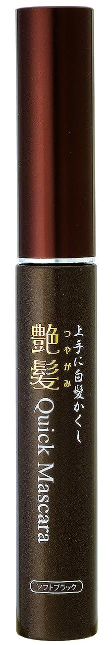 日焼け休暇レスリング艶髪 クイックマスカラ ソフトブラック 男女兼用 15g [白髪かくし]