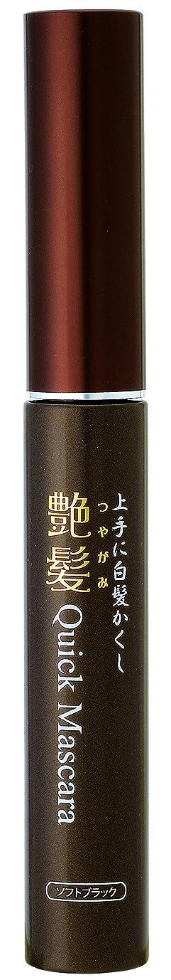 威信ミニミキサー艶髪 クイックマスカラ ソフトブラック 男女兼用 15g [白髪かくし]