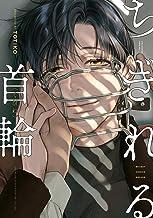 表紙: ちぎれる首輪【電子限定かきおろし付】 (ビーボーイコミックスDX) | TOTIKO