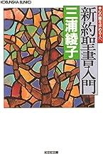 表紙: 新約聖書入門~心の糧を求める人へ~ (光文社文庫) | 三浦 綾子