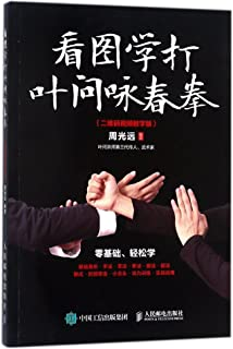Illustrations for Ip Man's Wing Chun (Videos by Scanning QR Code) (Chinese Edition)