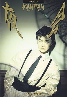 夜会 VOL.3 KAN(邯鄲)TAN [DVD]