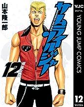 表紙: サムライソルジャー 12 (ヤングジャンプコミックスDIGITAL)   山本隆一郎