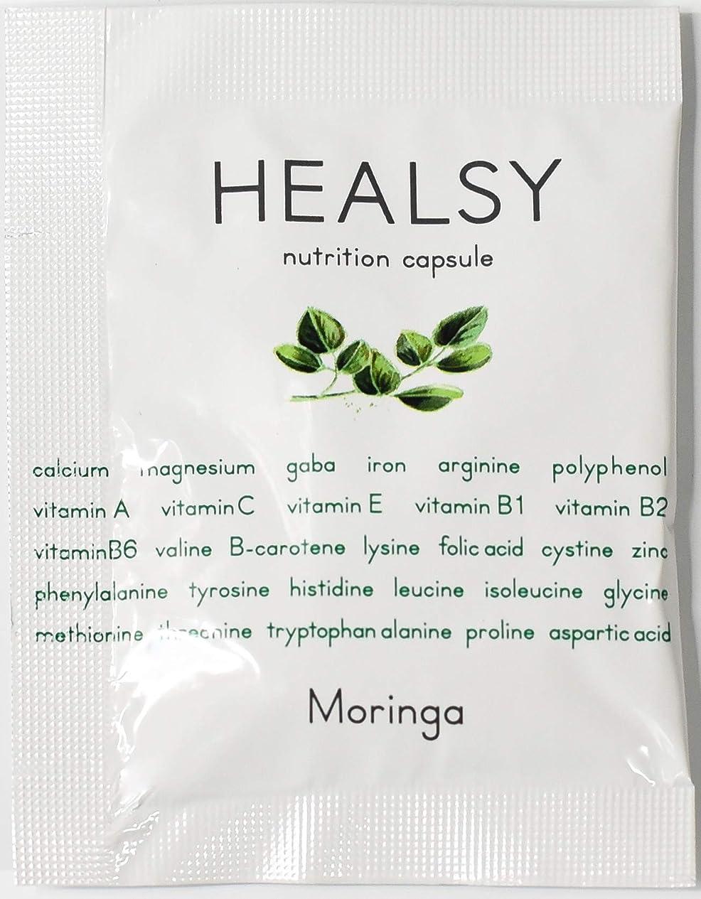 注目すべきテクスチャー遺伝的【期間限定価格】HEALSY(ヘルシー) モリンガ 30包(90粒×350mg)