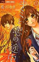 表紙: キミと恋の途中(1) (フラワーコミックス)   藍川さき