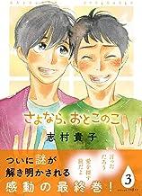 表紙: さよなら、おとこのこ(3) (ビーボーイコミックスDX) | 志村貴子