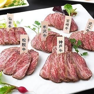 5minutes MEATS 6大ブランド 和牛 食べ比べ ローストビーフ (ローストビーフソース)