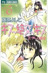 キス、絶交、キスボクらの場合(6) (フラワーコミックス) Kindle版