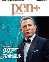 Pen+(ペン・プラス) 【増補決定版】007完全読本。 (メディアハウスムック)